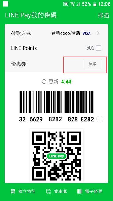 【LINE Pay】1月份優惠券/折價券/coupon