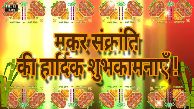 Happy 2018 Makar Sankranti SMS Hindi