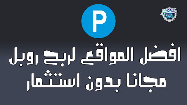افضل المواقع لربح روبل مجانا بدون استثمار |  Earn Free Rubles (Legit n Paying Sites)