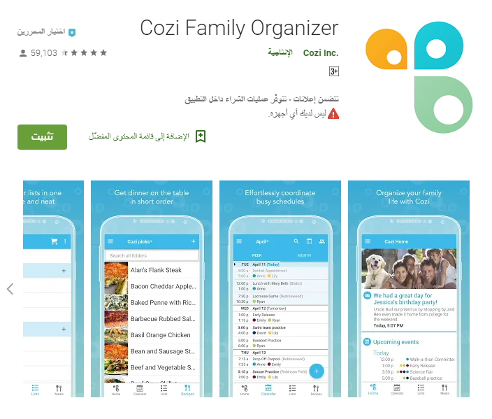 تطبيق  Cozi Family Organizer