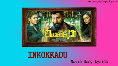 inkokkadu-telugu-movie-songs-lyrics