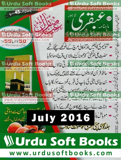 Ubqari Magazine July 2016