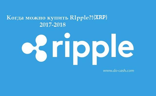 XRP риппл