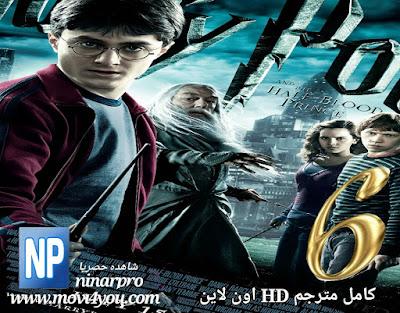 مشاهدة فيلم Harry Potter and the Half-Blood Prince (2009) مترجم كامل