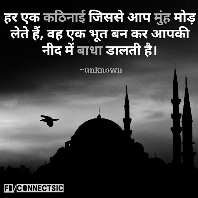 Hindi Quote for Inspire, Hardtime, Encourage, कठिन