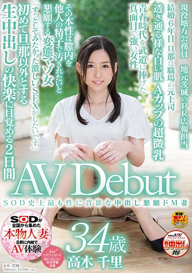 SDNM-104 SOD's Most Sex To Cum Greedy Appeal De M Wife Chisato Takagi 34-year-old AV Debut