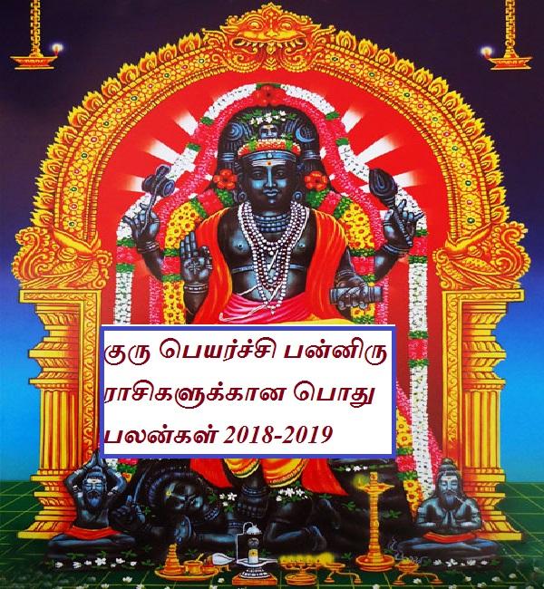 குரு பெயர்ச்சி பன்னிரு ராசிகளுக்கான பொது பலன்கள் 2018-2019