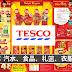 Tesco新年促销!汽水、食品、礼篮、衣服大减价 【Cola一箱只售RM21.88】