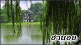ฮานอย (Hanoi)