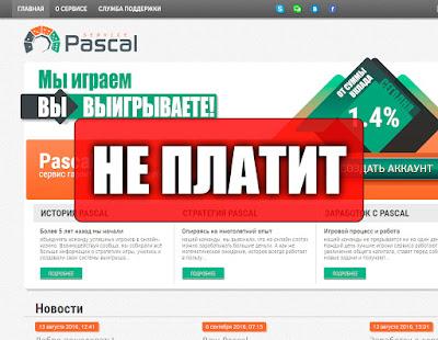 Скриншоты выплат с хайпа pascal-service.com