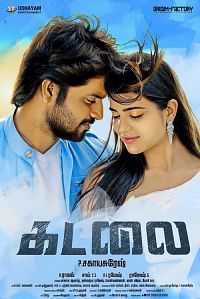 Kadalai (2016) Tamil Movie Download 400mb DVDScr