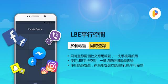 [下載&教學]手機應用程式雙開帳號-LBE平行空間 - 祥祥哥資訊
