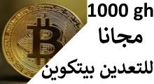 كيفية الحصول على bitcoin