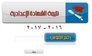 نتيجة الصف الثالث الاعدادي الترم الأول محافظة الإسكندرية 2017