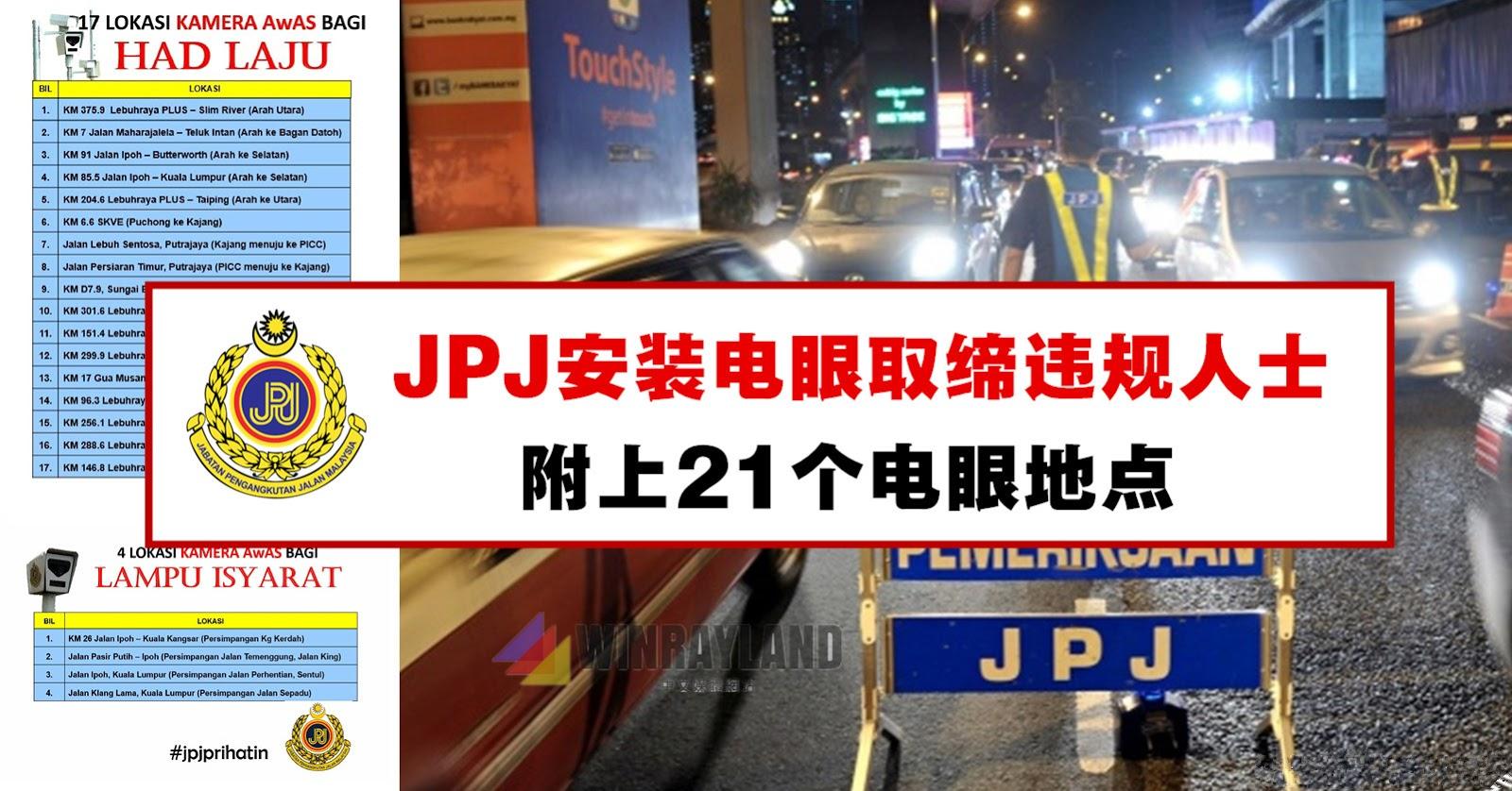 JPJ安装电眼取缔违规人士,附上21个电眼地点