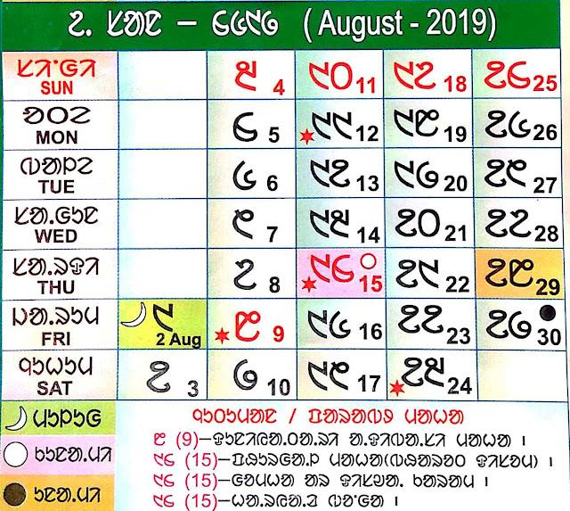 Santali Calendar 2019 Saan Bonga