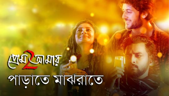 Parate Majhraate Song From Prem Amar 2 Movie Cast Adrit Roy,  Puja Cherry Roy