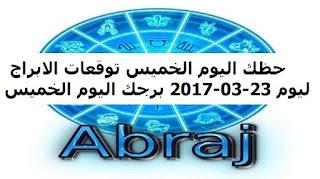 حظك اليوم الخميس توقعات الابراج ليوم 23-03-2017 برجك اليوم الخميس