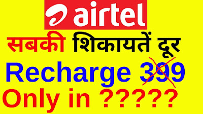 Airtel 399 Free Recharge