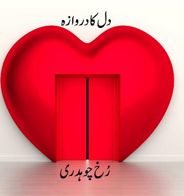 best urdu novels, free urdu novels, Novels, Urdu Books, Urdu novels, Urdu, Rukh Chaudhary, PDF, URDU PDF,