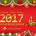 Happy New Year Wishes 2017 for Whatsapp Facebook Instagram