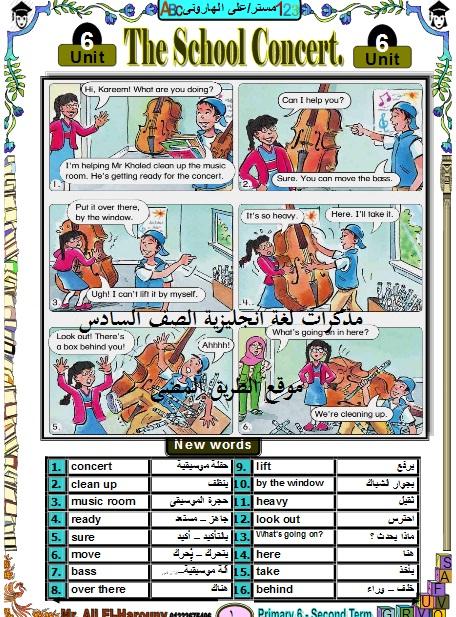 حمل المذكرة الشاملة فى اللغة الانجليزية الصف السادس ترم 2( شرح ,امتحانات,مراجعة ,) مستر على الهارونى