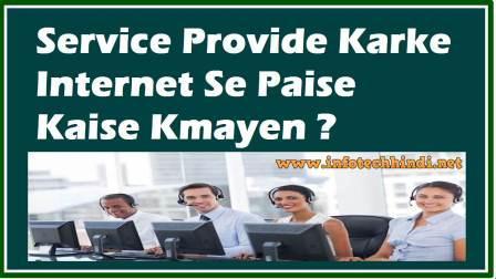 Service Provide Karke Internet Se Paise Kaise Kmaye