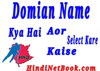 Domain Name Kya Hai Aor Kaise Select kare