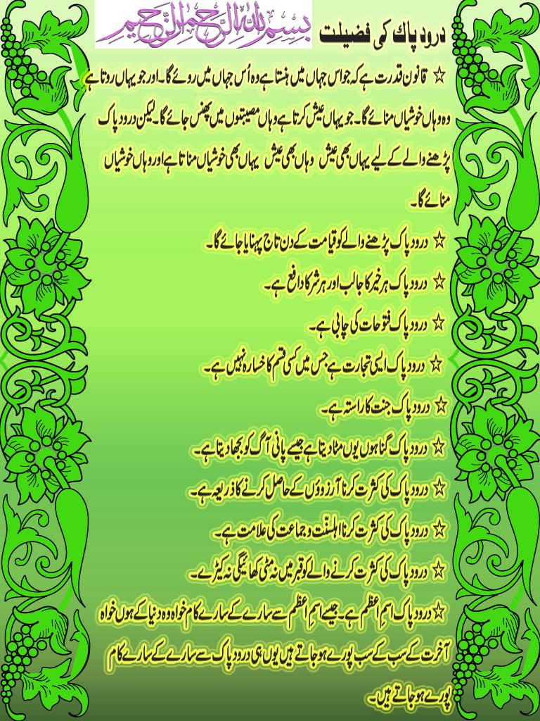Darood Sharif Urdu - 0425