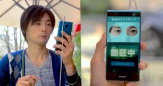 تعرف على أول هاتف ذكي  يتعرف على قزحية العين