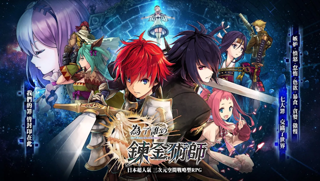 For Whom the Alchemist Exists 為了誰的鍊金術師 APK / APP 下載 2.1.3 [Android/iOS] | 馬呼免費軟體
