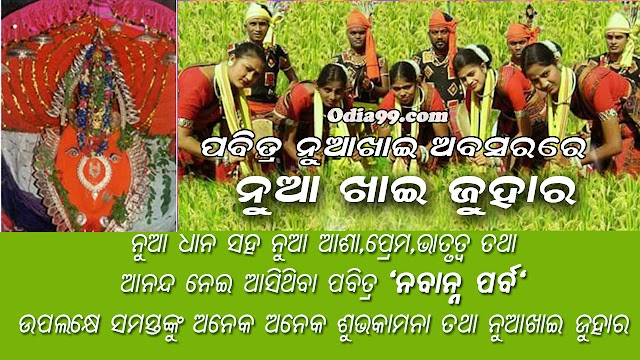 Nuakhai 2020 Date, Lagan Time with Photo Nua Khai Juhar Essay in Odia, Sambalpuri Festival Shayari