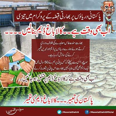 Moonis elahi says India steps up plans to rob Pakistan of water allotted under the Indus Water Treaty-پاکستانی دریاؤں پر بھارتی قبضہ کے پروگرام میں تیزی  اب بھی وقت ہے ۔۔کالاباغ ڈیم بنا لیں