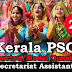 Kerala PSC Secretariat Assistant Model Questions - 21
