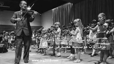 طريقة سوزوكي لتعليم الأطفال عزف آلات موسيقية معينة في سن مبكرة