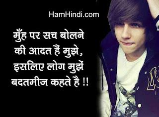Royal Boy and Girl Attitude Status in Hindi