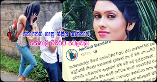 Actress who smoked cocaine ...   mixed up with identity of Sonali teacher!