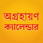 Agrahan Bengali Calendar