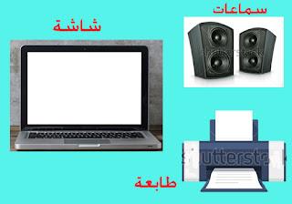 وحدات الاخراج للحاسوب