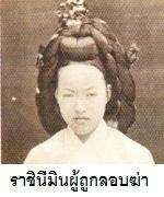 ราชินีมินของกษัตริย์เกาหลีองค์สุดท้าย