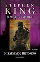 """""""Ο Μαύρος Πύργος Ι, Ο Τελευταίος Πιστολέρο"""" του Stephen King"""