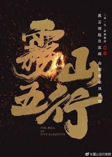 تقرير أونا تل الضباب من خمسة عناصر Wu Shan Wu Xing