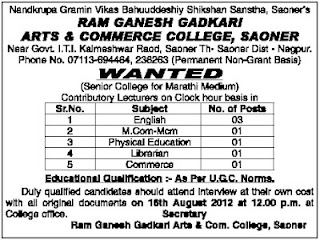 Lecturers Ram Ganesh Gadkari Arts Commerce Collage Saoner