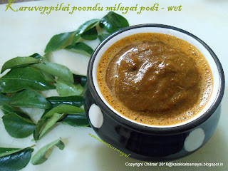 karuveppilai poodu milagai podi wet [ curry leaf garlic sauce]