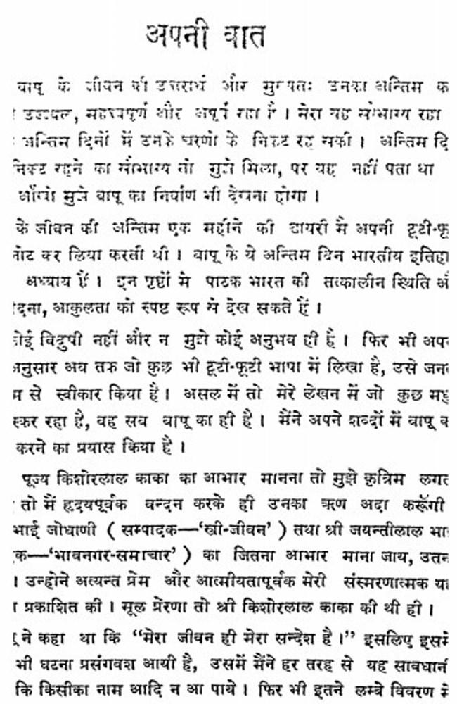 antim-jhanki-manu-bahan-अंतिम-झांकी-मनु-बहन