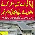 Islamabad New Air Port Flights schedule