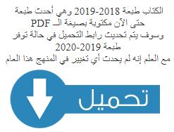 تحميل الكتب الجديدة طبعة 2018-2019-2020