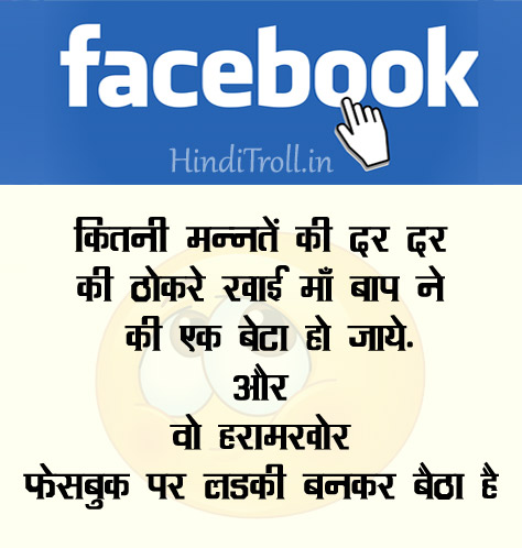 Funny Facebook Fake ID - HindiTroll.in | Best Multi ...