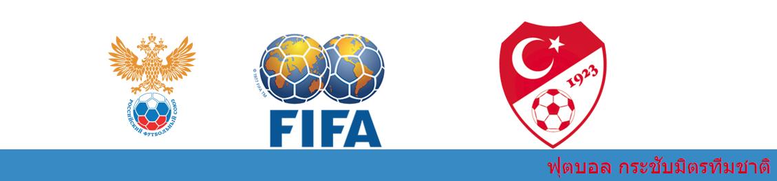 แทงบอล วิเคราะห์บอล กระชับมิตร ระหว่าง ทีมชาติรัสเซีย vs ทีมชาติตุรกี