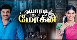 Yaaradi Nee Mohini Serial 16-01-2018 Zee Tamil Tv Serials Watch Online